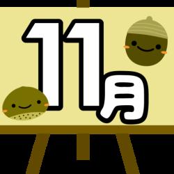 2018年11月 予定表